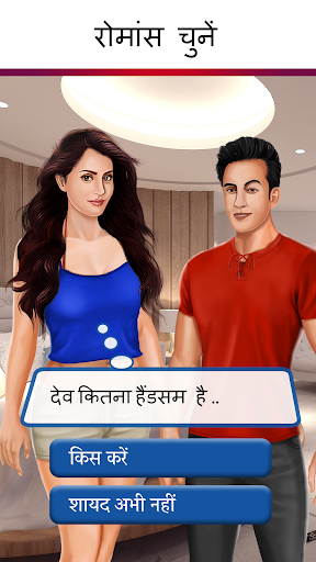 Hindi Story Game - Play Episode with Choices goodtube screenshots 3
