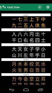 Kanji Draw