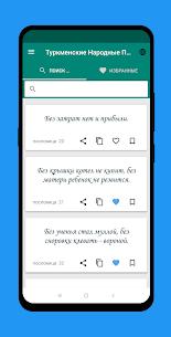 Türkmen Halk Nakyllary  For Pc | How To Download – (Windows 7, 8, 10, Mac) 1