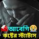 ভালোবাসার কষ্টের স্ট্যাটাস SMS | Love Sad Status APK