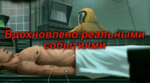 Nobodies: u0423u0431u043eu0440u0449u0438u043a u0437u0430 u0443u0431u0438u0439u0446u0430u043cu0438  screenshots 19