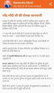 Biography of Narendra Modi in Hindi 6