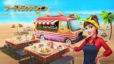 フードトラック・シェフ 料理ゲームのおすすめ画像1