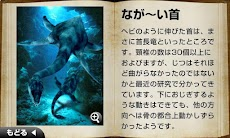 つくろう!恐竜大図鑑3~第三章 蒼海の海皇編~のおすすめ画像4