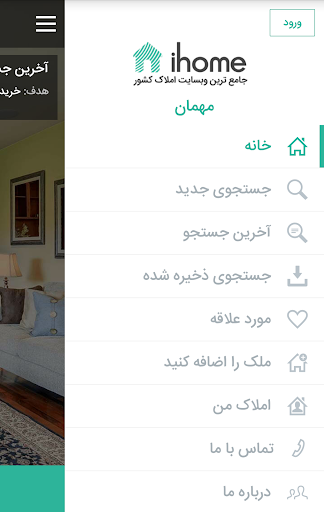 ihome The largest real estate portal in Iran 4.1.1 Screenshots 3