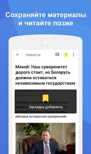 News TUT.BY 2.18.13 Screenshots 6
