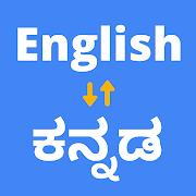 English to Kannada Translation ಕನ್ನಡಕ್ಕೆ ಇಂಗ್ಲಿಷ್