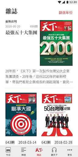 天下雜誌 screenshot 4