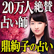 20万人絶賛の占い師【鼎絢子の占い】 - Androidアプリ