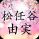 松任谷由実ベスト無料 - 松任谷由実コレクション - Androidアプリ