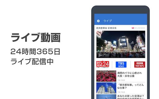 Yahoo!ニュース 無料で防災速報・コメント機能・最新ニュースをライブ配信  screenshots 8