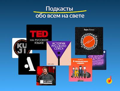 Yandex Music v2021.03.3 3742 Mod APK 5