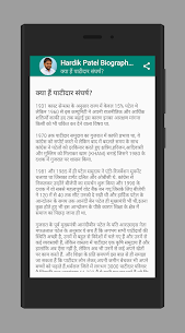 Hardik Patel Biography Hindi 5