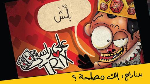Trix 3ala Rasi 3.3.4 1