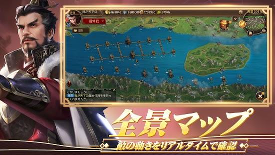 我が天下【世界配信5周年】 Screenshot