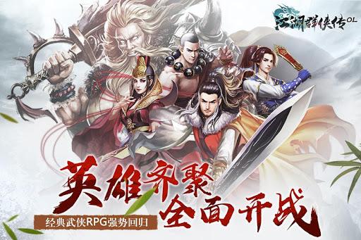 江湖群侠传OL screenshots 1