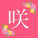 秋田美人再生サロン咲輝 公式アプリ