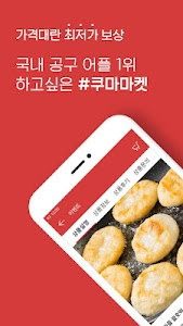 쿠마마켓 - 마켓 1위, 급상승 1위, 신개념 소셜커머스, 최대 90% 할인 1.7.2