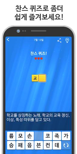 uc624ub298uc758 uac00ub85cuc138ub85c 1.1.1 screenshots 7