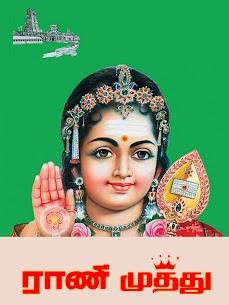 Rani Muthu Tamil Calendar 5