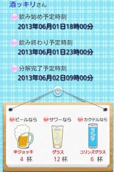 酒ッキリ時計のおすすめ画像5