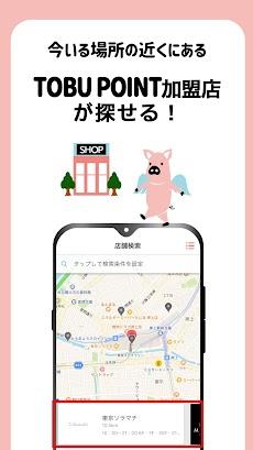 TOBU POINT アプリのおすすめ画像5