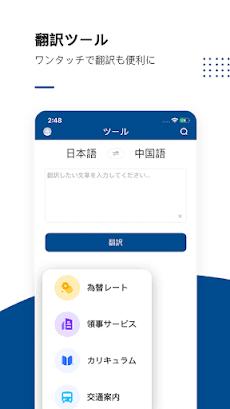 KANKAN_中日通のおすすめ画像5