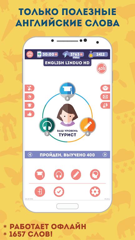 Английский для Начинающих: LinDuo HD poster 1