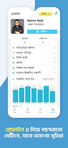Boitoi - u09acu0987u099fu0987 - Bangla eBook reader from Ridmik android2mod screenshots 8