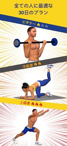 胸のトレーニング - 4週間のプログラムのおすすめ画像3