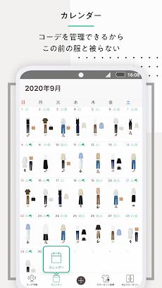 XZ(クローゼット) - 手持ち服から着回しコーデを提案してくれるファッションアプリのおすすめ画像4