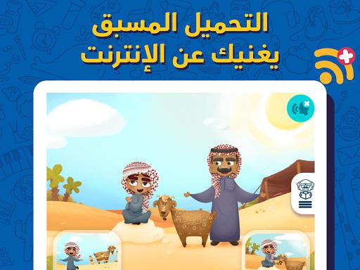 Lamsa: Child Early Education & Development Program 4.22.0 Screenshots 21