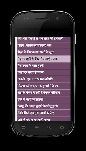 Ayurvedic Remedies in Hindi For PC Windows (7, 8, 10, 10X) & Mac Computer Image Number- 9