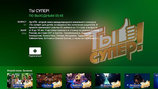 НТВ на AndroidTV: ТВ и новости 2