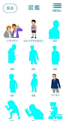 タカモンGO (鷹の爪団とGO!)〜鷹の爪団とゲットだぜ!〜のおすすめ画像5