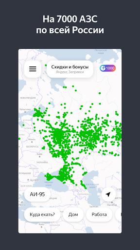 Yandex.Fuel screenshots 3