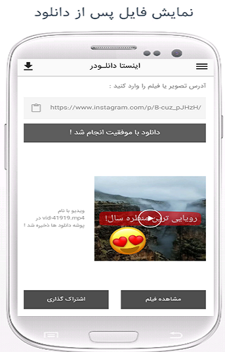 download for instagram (pictures and videos) screenshot 1