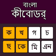 Bangla Voice Keyboard: Bangla Keyboard 2020
