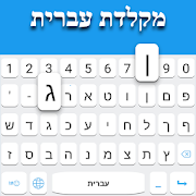 Hebrew keyboard: Hebrew Language Keyboard