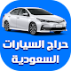 com.haraj.souq.Saudi_Cars