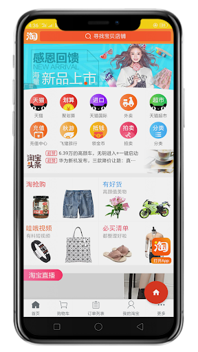 online shopping china - china shopping screenshot 2