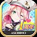 MMORPG アヴァベル ルピナス - Androidアプリ