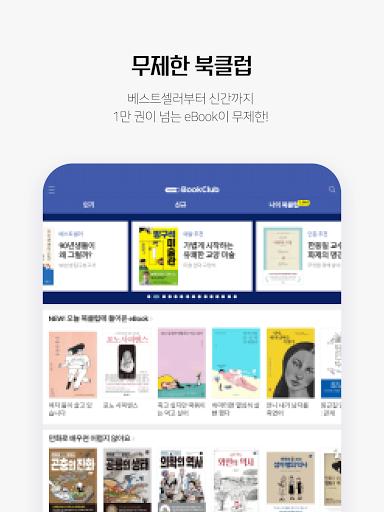 uc608uc2a424 eBook - YES24 eBook 3.1.8 Screenshots 12