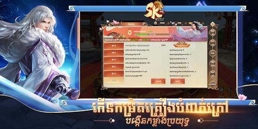 SK Legend 1.9.1 screenshots 12