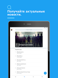 Твиттер Screenshot