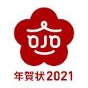 サラ年賀状2021 - 1枚から作れるデザイナーズ年賀状