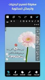 برنامج الكتابه على الصور بالعربي – برنامج المصمم 4