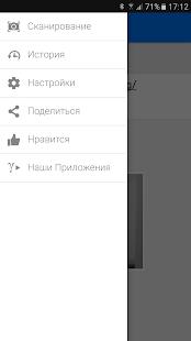 Сканер QR и штрихкодов Screenshot