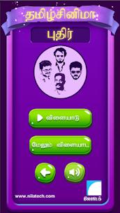 தமிழ் சினிமா புதிர் (Tamil For Pc – Latest Version For Windows- Free Download 1
