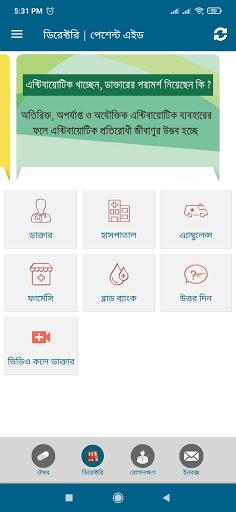 Patient Aid : Bangla Medicine Info 1.10.9 Screenshots 3